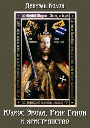 Юлиус Эвола, Рене Генон и христианство