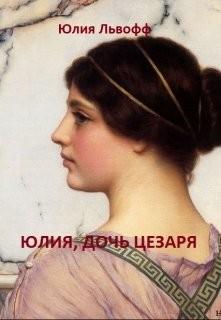 Юлия, дочь Цезаря (СИ)