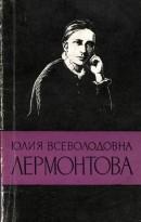 Юлия Всеволодовна Лермонтова (1846-1919)