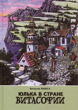 Юлька в стране Витасофии (сборник)