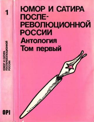Юмор и сатира послереволюционной России. Антология в двух томах. Том 1