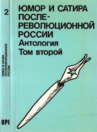 Юмор и сатира послереволюционной России. Антология в двух томах. Том 2