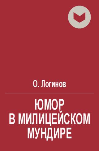 Юмор в милицейском мундире (Веселые стражи порядка). Часть II