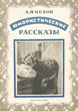 Юмористические рассказы (иллюстрации Кукрыниксы)