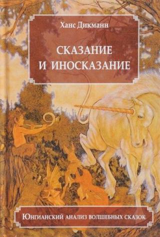 Юнгианский анализ волшебных сказок. Сказание и иносказание