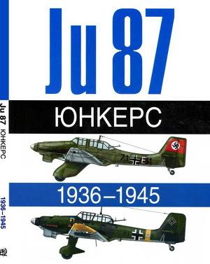 Юнкерс. Ju-87. 1936-1945