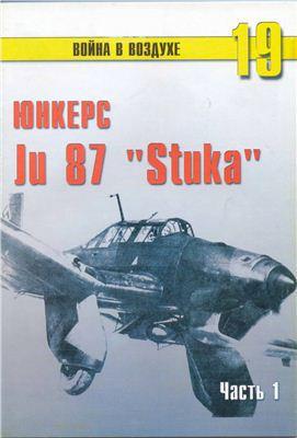 Юнкерс Ju 87 «Stuka». Часть 1
