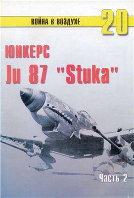 Юнкерс Ju 87 «Stuka». Часть 2