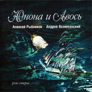 Юнона и Авось (театр