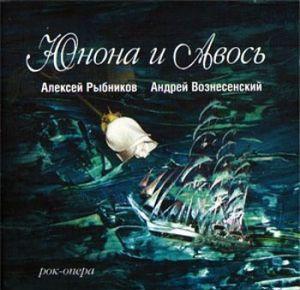 "Юнона и Авось (театр ""Рок-Опера"")"