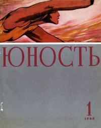 Юность, 1963 01 [только текст]