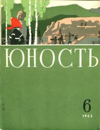 Юность, 1963 06 [только текст]