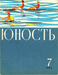 Юность, 1963 07 [только текст]