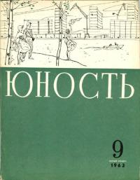 Юность, 1963 09 [только текст]