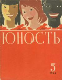 Юность, 1964 05 [только текст]