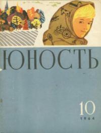Юность, 1964 10 [только текст]