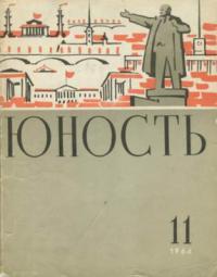 Юность, 1964 11 [только текст]