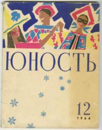 Юность, 1964 12 [только текст]