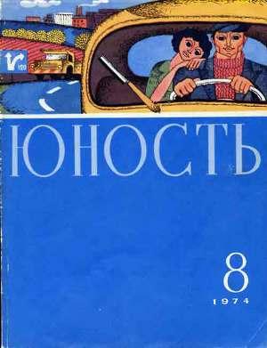Юность, 1974-8
