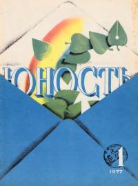 Юность, 1977-01