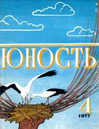 Юность, 1977-04