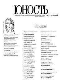 Юность, 2014 № 09