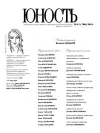 Юность, 2014 № 11