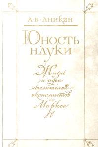 Юность науки. Жизнь и идеи мыслителей-экономистов до Маркса [2-е издание]