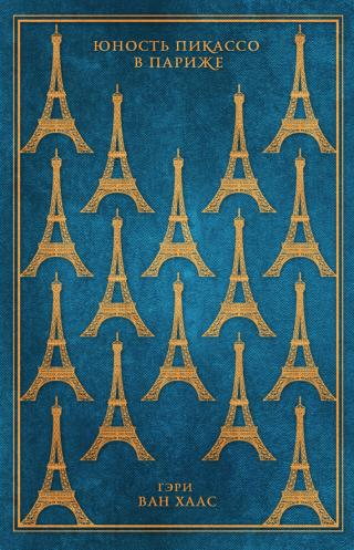 Юность Пикассо в Париже