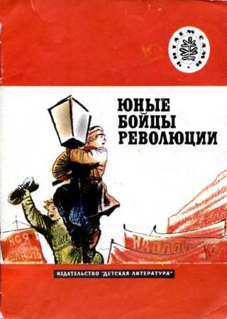Юные бойцы революции [Рассказы]