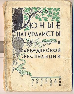 Юные натуралисты в краеведческой экспедиции