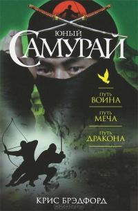 Юный самурай : Путь воина. Путь меча. Путь дракона