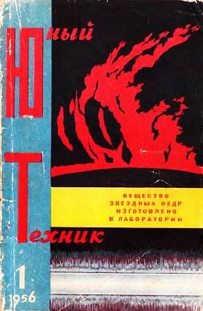 Юный техник, 1956 № 01