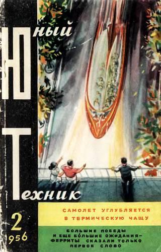 Юный техник, 1956 № 02