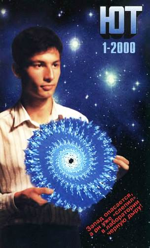 Юный техник, 2000 № 01
