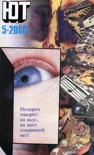 Юный техник, 2000 № 05