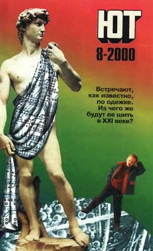 Юный техник, 2000 № 08