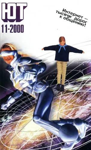 Юный техник, 2000 № 11