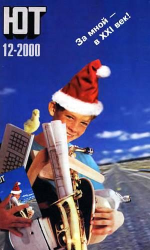 Юный техник, 2000 № 12