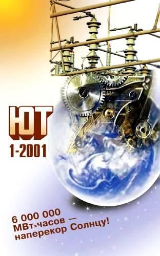 Юный техник, 2001 № 01