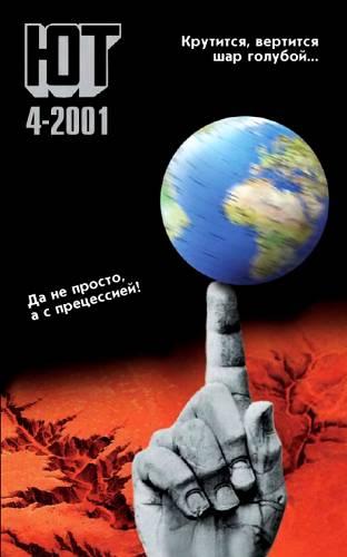 Юный техник, 2001 № 04