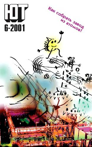 Юный техник, 2001 № 06
