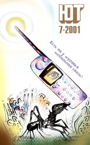 Юный техник, 2001 № 07