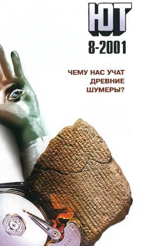 Юный техник, 2001 № 08