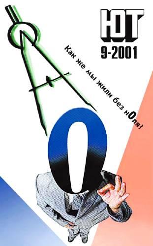 Юный техник, 2001 № 09