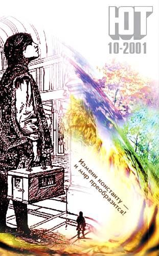 Юный техник, 2001 № 10