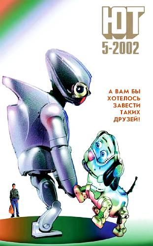 Юный техник, 2002 № 05