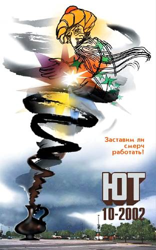 Юный техник, 2002 № 10
