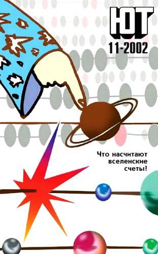 Юный техник, 2002 № 11