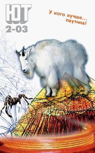 Юный техник, 2003 № 02